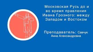 Савчук Анна: Московская Русь до и во время правления Ивана Грозного: между Западом и Востоком (ч. 3)