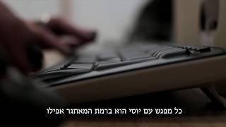 """עו""""ד קרין קנבל יוקל - מומחית בעסקאות נדל""""ן על האימון הטכנולוגי עם יוסי בהר"""