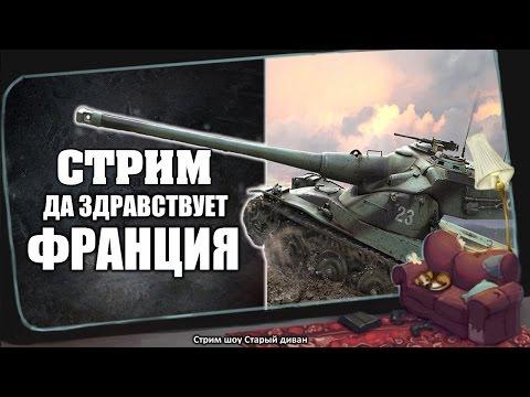 Да здравствует Франция! World of Tanks на PS4