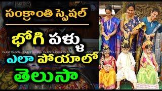భోగి పళ్లు ఎలా పోయాలో తెలుసా | significance of Sankranthi bhogi pallu function | Sankranti pooja