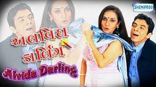 Gujju Hilarious Drama - Alvida Darling - Sujata Mehta - Shahrukh Sadri - Part 1 / 14