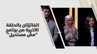 """م. ربا محاسنة ومجد البخيت - الفائزتان بالحلقة الأخيرة من برنامج """"مش مستحيل"""""""