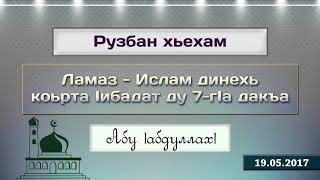 Ламаз - Ислам динехь коьрта Iибадат ду 7-гIа дакъа (ХутIба, 19.05.2017).