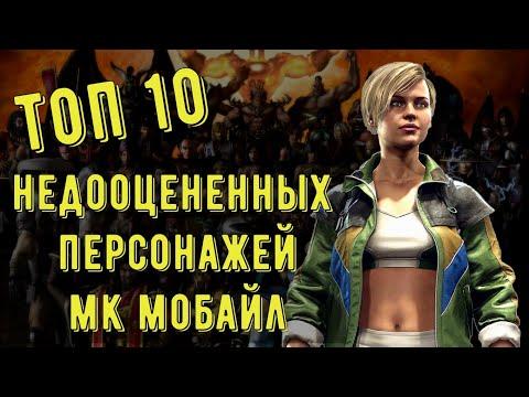 ТОП 10 НЕДООЦЕНЕННЫХ ПЕРСОНАЖЕЙ/ Mortal Kombat Mobile