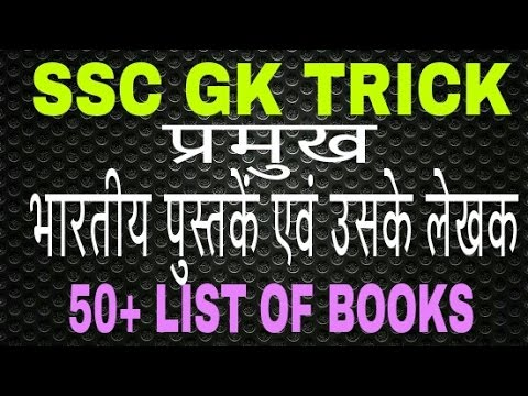 Gk trick for book and author