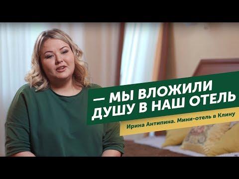Гостиничный бизнес в провинции. История Ирины Антипиной, управляющей мини-отеля в городе Клин.