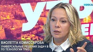 Виолетта Комиссарова. Универсальные решения задач в бизнесе по технологии ТРИЗ