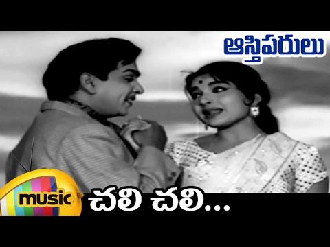 ANR Hit Songs   Chali Chali Chali Full Video Song   Aasthiparulu Telugu Movie   Jayalalitha