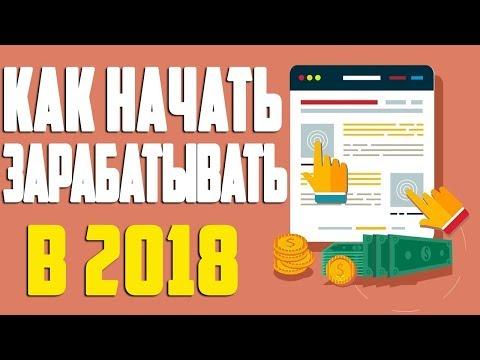 Видео Заработок в интернете без вложений и приглашений 1500 руб в день