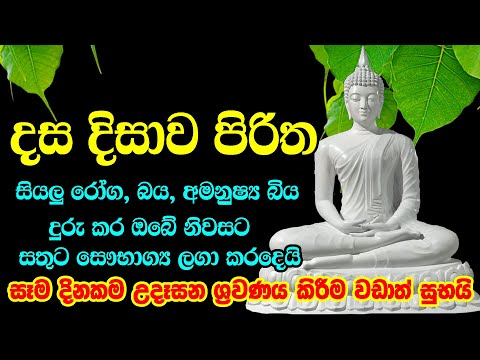 Mora piritha mp3 free download.