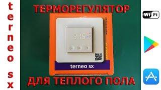 Wi-Fi терморегулятор для теплої підлоги terneo sx з сенсорним управлінням