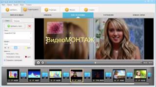 ВидеоМОНТАЖ удобная программа для обработки видео(, 2014-02-10T08:04:24.000Z)