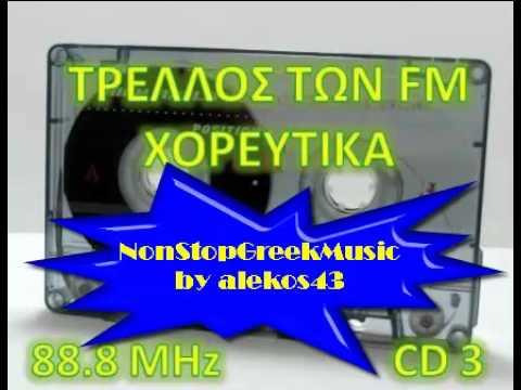 ΧΟΡΕΥΤΙΚΑ  NonStop  No3 ( ΤΡΕΛΛΟΣ ΤΩΝ FM 88,8 ) [ 5 of 5 ] NON STOP GREEK MUSIC