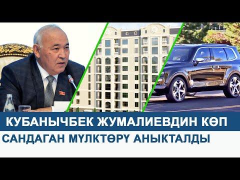 Депутат Кубанычбек Жумалиевдин жакын туугандарынын көп сандаган мүлктөрү аныкталды
