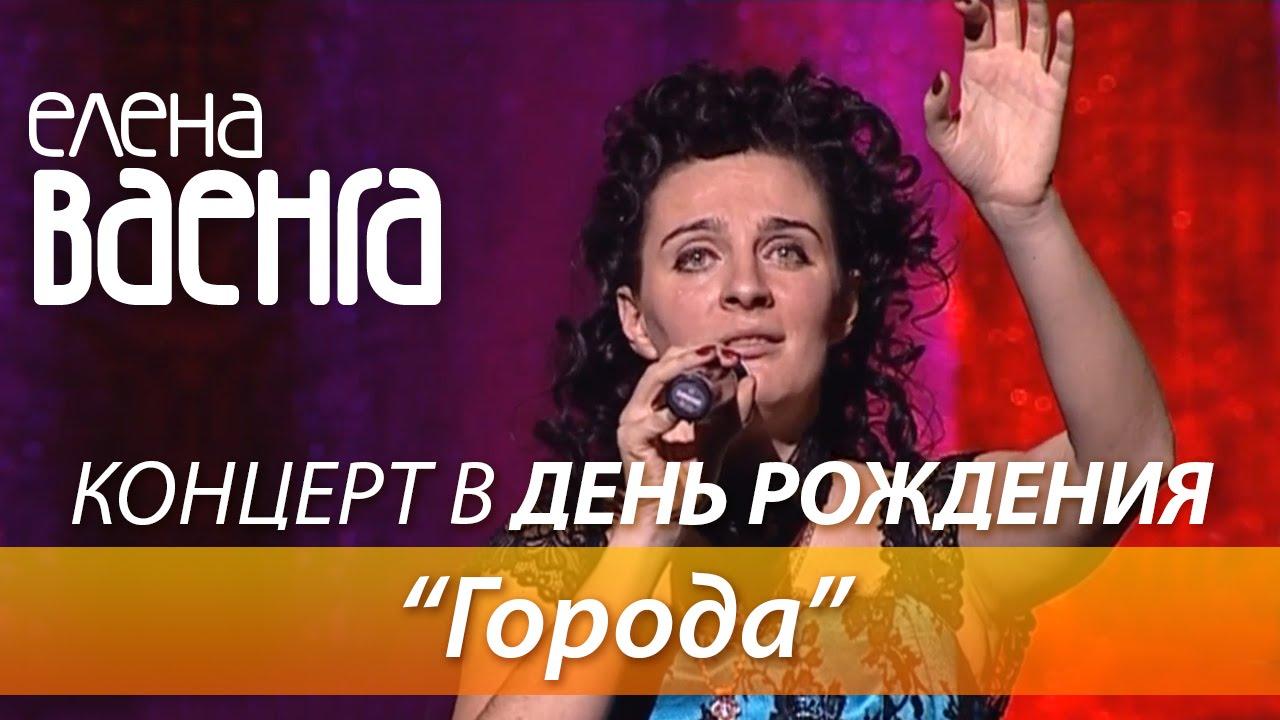 Елена Ваенга — Города / Концерт в День Рождения HD