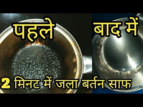 जले हुए बर्तन को मिनटों में साफ करें/how to remove burn black from untencil