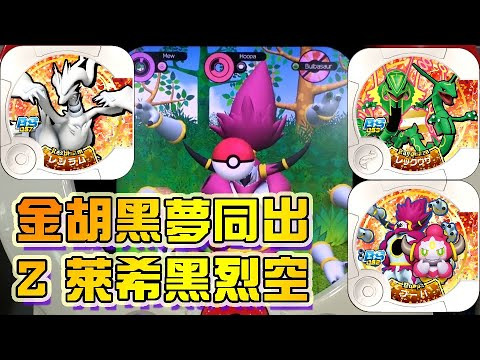 Download [Pokemon Tretta Best Selection 02] 金胡黑夢同出 Z萊希黑烈