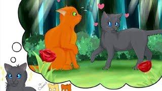 Коты Воители Пепелица и Огнегрив Клип - Я тебя не отдам!(Заказ)