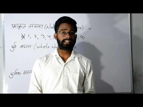 Natural numbers, whole number, integers, प्राकृत संख्या,पूर्ण संख्या,पूर्णाक by pratham academy