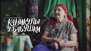 "Документальный фильм 2017 ""Каникулы у бабушки"""