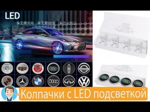 Центральные колпачки дисков фольксваген с LED подсветкой