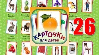 Сад, огород, садовый инвентарь - Учебные карточки (Домана) для детей №26
