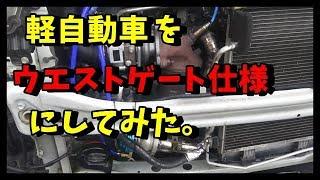 軽自動車をウエストゲート仕様にする 後編 L175S ムーヴ thumbnail