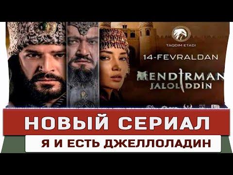 Новый Турецкий сериал Я и есть Джеллаладин на русском языке