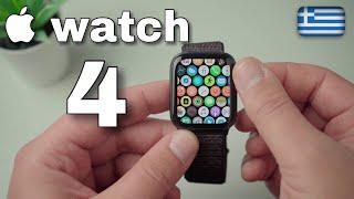 Apple Watch Series 4 Greek - Unboxing και Hands on