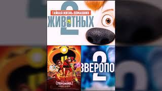 Новости кино 3 выпуск 2018  головоломка2, тайная жизнь домашних животных 2, суперсемейка 2 и другие