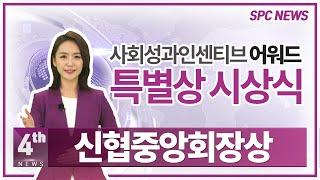 [SPC 어워드 뉴스] 신협중앙회장상(Impact SP…