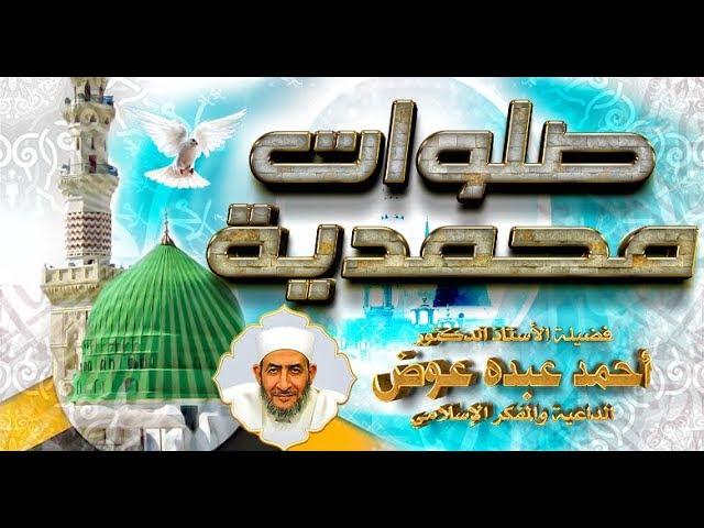 الصلاة على النبى | صلوات محمدية
