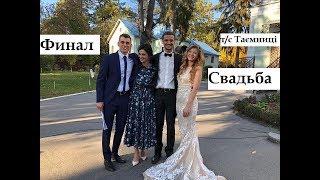Свадьба Кати и