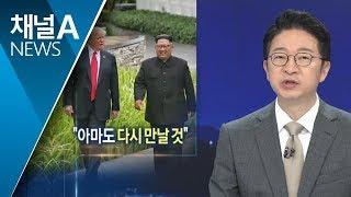 """트럼프 """"김정은 다시 만날 것""""…2차 회담 가능성 시사   뉴스A"""