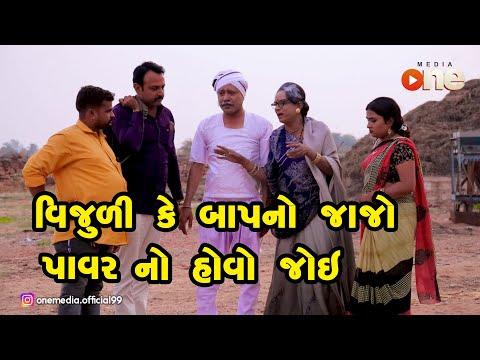 Vijuli Ke Baap no power aatlo badho no hovo joi    Gujarati Comedy   One Media