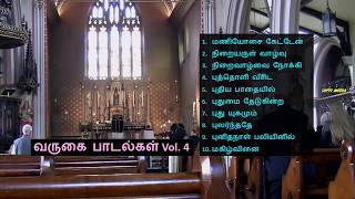 Tamil Christian - வருகை பாடல்கள் Vol. 4