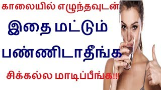 Things to Avoid on empty stomach in Tamil |Tamil health tips