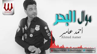 Ahmed Amer -  Mawal El Bahr / احمد عامر - موال البحر