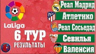 Футбол Обзор Ла Лига 6 Тур Результаты Чемпионат Испании 21 2022 Расписание Таблица