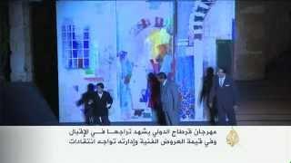مهرجان قرطاج الدولي يشهد تراجعا في الإقبال