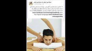 مساج في الرياض (00966501830621)