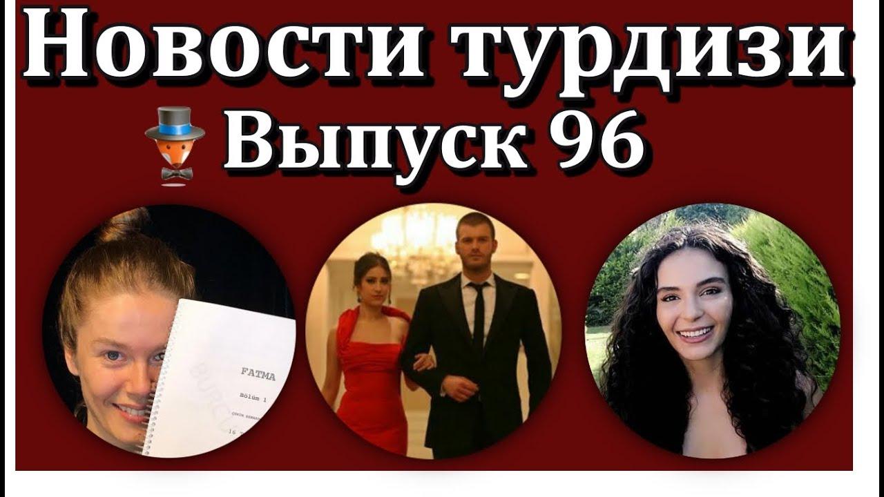 Новости турецкого шоу-бизнеса. Выпуск 96