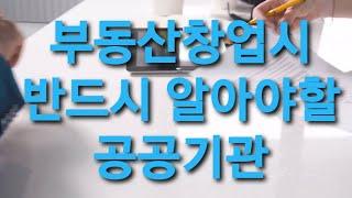 부동산창업후 공인중개사와 공공기관과의 관계//현금영수증…
