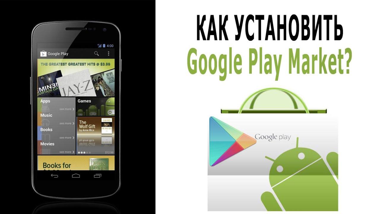 Play market для андроид скачать бесплатно v10. 7. 18-all, обновление.