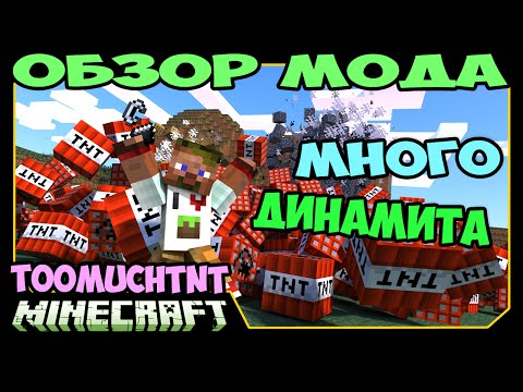 Мод TNT для Minecraft ///