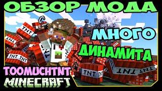 ч.251 Много Динамита и Взрывов (TooMuchTNT) - Обзор мода для Minecraft(Обзор мода для Minecraft 1.7.2 (1.7.10) - TooMuchTNT Подпишитесь чтобы не пропустить новые видео. Подписка на мой канал -..., 2015-01-18T08:00:02.000Z)