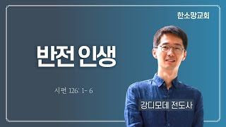 남과북이 함께 예배 하는 한소망교회 | 반전 인생 | 강디모데 전도사