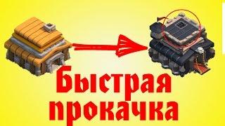 КАК БЫСТРО ПЕРЕЙТИ с 5 ТХ на 9 ТХ !!!!