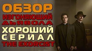 The Exorcist - Обзор на Изгоняющий дьявола - Хороший сериал который стоит посмотреть