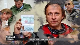 Фейкове громадянство  Хто поповнює лави «громадян» угруповання «ДНР»?